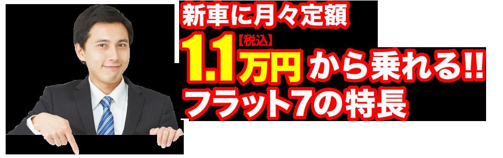 新車に月々定額1万円(税別)から乗れる!!フラット7の特徴